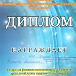 зажги звезда 2016 грамоты-6