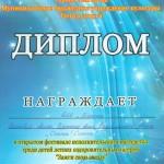 зажги звезда 2016 грамоты-9